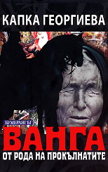 Baba Vanga - From The Family of the Cursed