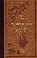 Baba Vanga Predictions - Luxurious Edition (In Bulgarian) by Zheni Kostadinova
